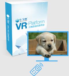 VRPlatform 国内最好的虚拟现实制作平台