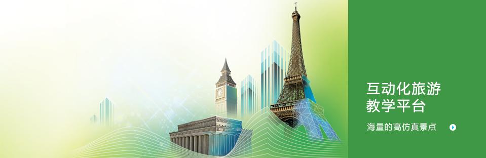 互动化旅游教学平台