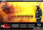 虚拟现实vrp案例-动态虚拟灭火救援